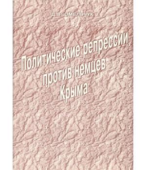 Омельчук Д. В. Политические репрессии против немцев Крыма