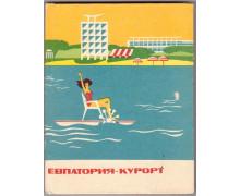 Северинов С. С., Ягупов В. Т. Евпатория - курорт