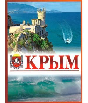 Крым. Фотокнига