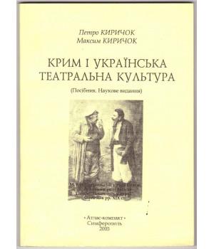 Киричок П., Киричок М. Крим i українська театральна культура
