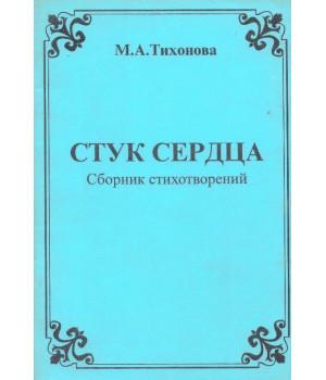 Тихонова М. А. Стук сердца