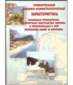 Характеристика основных приморских курортных местностей