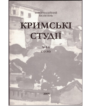 Кримськi студiї № 5 - 6 (33 - 34)