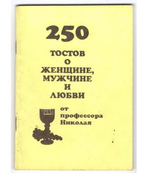250 тостов о женщине, мужчине и любви от профессора Николая