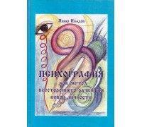 Ибадов Я. Психография как метод всестороннего развития новой личности