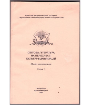 Свiтова лiтература на перехрестi культур i цивiлiзацiй