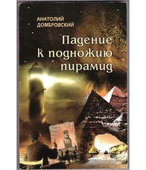 Домбровский А. И. Падение к подножию пирамид