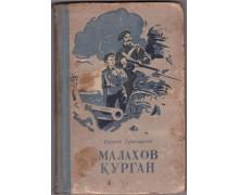 Григорьев С. Т. Малахов курган