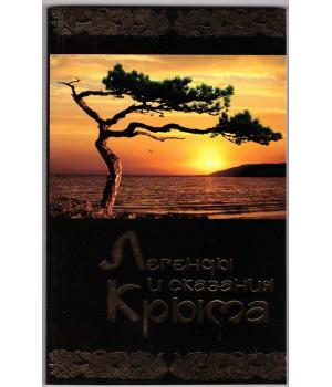 Легенды и сказания Крыма. Автор-составитель А. Таврический
