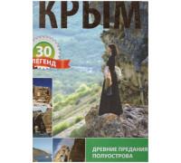 Крым. 30 легенд. Древние предания полуострова