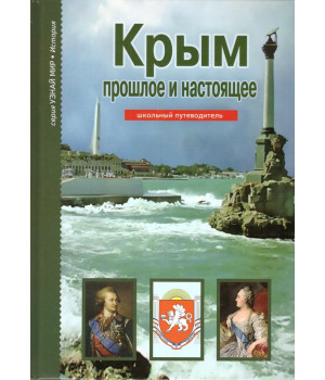 Деревенский Б. Г. Крым: прошлое и настоящее