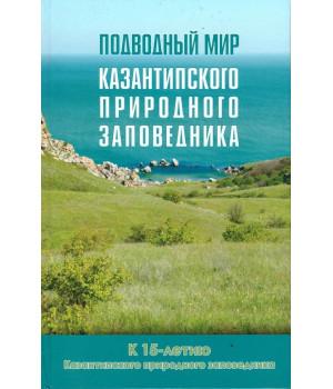 Подводный мир Казантипского природного заповедника