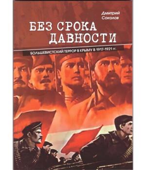 Без срока давности. Большевистский террор в Крыму в 1917 - 1921 гг.