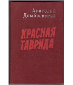 Домбровский А. И. Красная Таврида