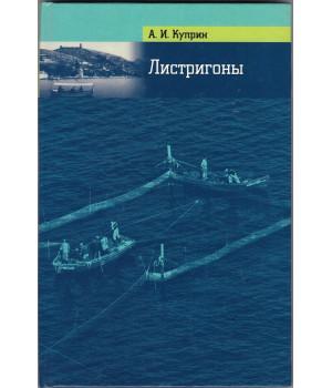 Куприн А. И. Листригоны. Балаклавские истории