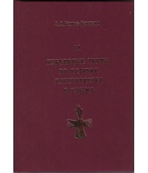 Бертье-Делагард А. Е. Избранные труды по истории христианства в Крыму