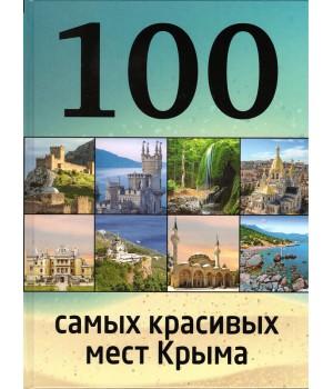 Слука И. М. 100 самых красивых мест Крыма
