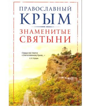 Измайлов В. А. Православный Крым. Знаменитые святыни