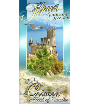 Крым - райский уголок. Фотопутеводитель