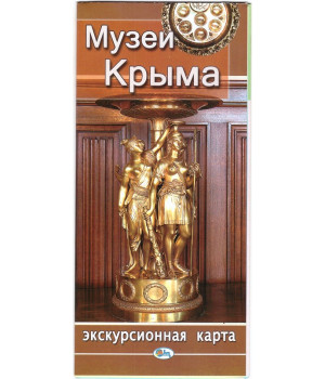 Музеи Крыма. Экскурсионная карта