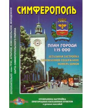 Симферополь. План города 1:11000