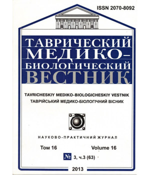 Таврический медико-биологический вестник 63