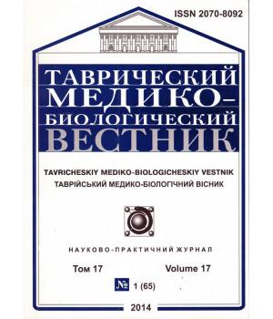 Таврический медико-биологический вестник 65