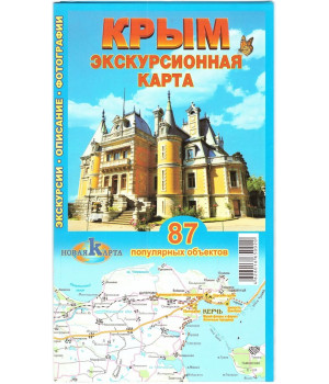 Крым. Экскурсионная карта