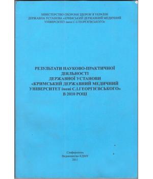 Кримський державний медичний унiверситет iменi С. I. Георгiєвського в 2010 роцi