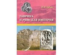 Таврика и Римская империя. Зубарь В. М.