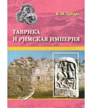 Таврика и Римская империя