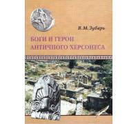 Боги и герои античного Херсонеса
