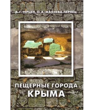 Пещерные города Крыма. Путеводитель