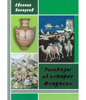 Рассказы об истории Феодосии