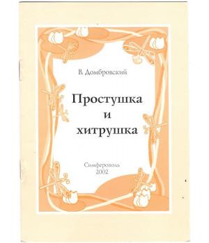Домбровский В. Простушка и хитрушка