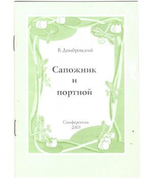 Домбровский В. Сапожник и портной