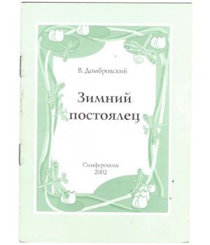 Домбровский В. Зимний постоялец