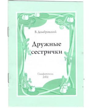 Домбровский В. Дружные сестрички
