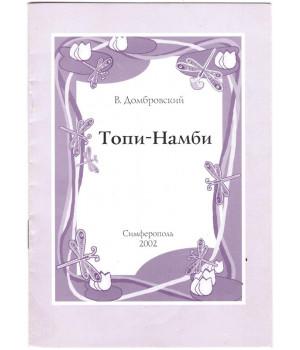 Домбровский В. Топи-Намби
