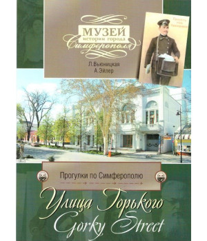 Прогулки по Симферополю. Улица Горького