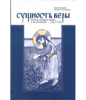 Протоиерей Иоанн Гончаров. Сущность веры