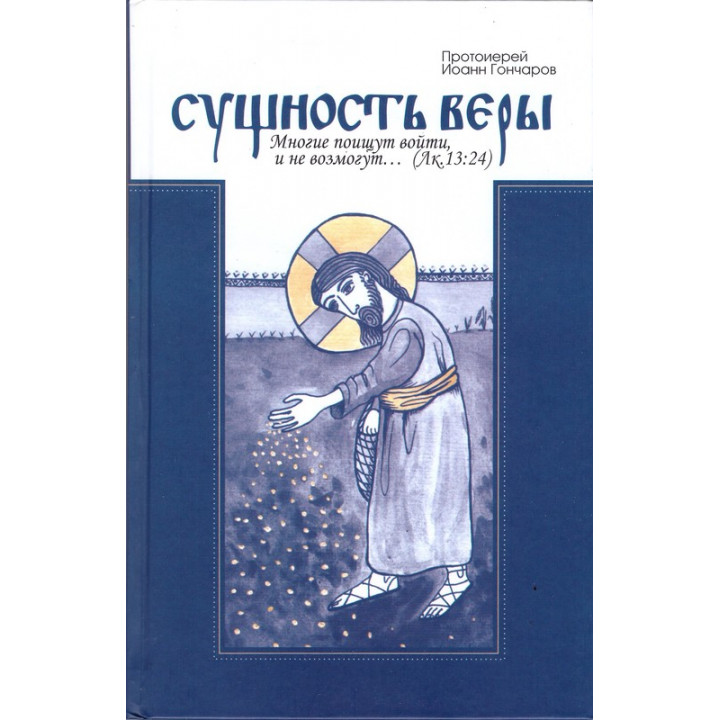 Иоанн Гончаров. Сущность веры