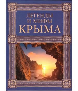 Калинко Т. Ю. Легенды и мифы Крыма
