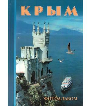 Крым. Фотоальбом