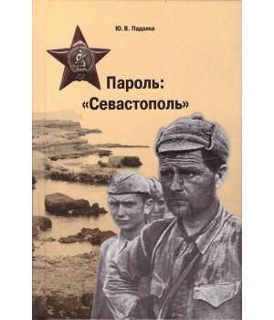 """Падалка Ю. В. Пароль: """"Севастополь"""""""
