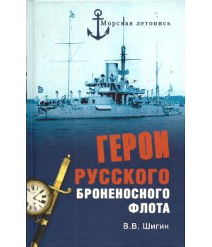 Шигин В. В. Герои русского броненосного флота