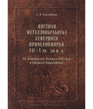 Ольговский С. Я. Цветная металлообработка Северного Причерноморья