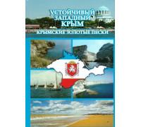 Устойчивый Западный Крым. Крымские золотые пески