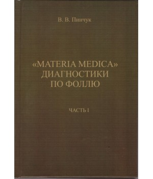 Пинчук В. В. Materia medica диагностики по Фоллю