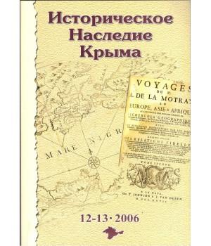 Историческое наследие Крыма №12-13